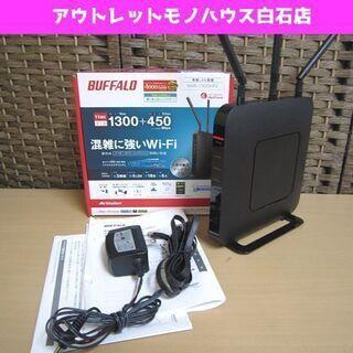 バッファロー Wi-Fiルーター 無線LAN親機 WXR-175...