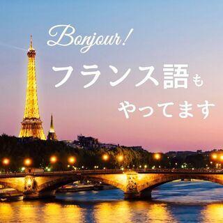 気軽にネイティブとおしゃべり♪\町田フランス語ラウンジ/の画像
