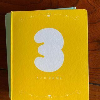 こどもちゃれんじ 2さい・3さい・4さいになるほん 3冊セ…