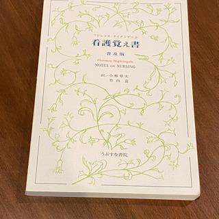 看護覚え書/ナイチンゲール 本