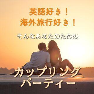英語・海外旅行好き必見!\銀座でカップリングパーティー/