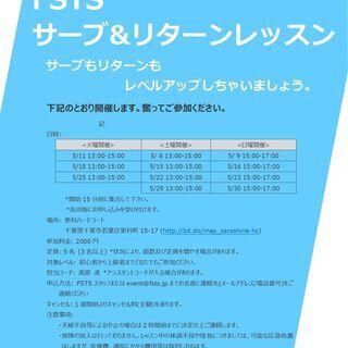【テニス-千葉市開催】サーブ&リターンレッスン(5月)