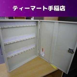 壁掛けキーボックス  カギ 鍵収納 30本収納可能 35c…