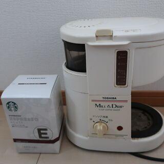 訳あり東芝コーヒーメーカー HCD572M & STARB…