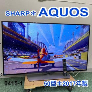 【ご来店限定】*シャープ  液晶テレビ アクオス 50型 …