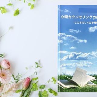 5/23【千葉・体験】1000円・心のメンテナンスをはじめ…