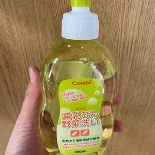 【ネット決済】コンビ 哺乳瓶あらい 洗剤