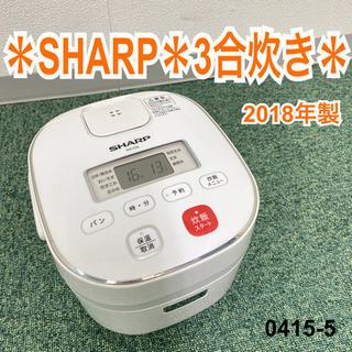 【ご来店限定】*シャープ  3合炊き炊飯器 2018年製*…