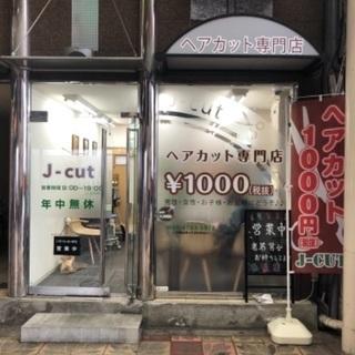 美容師見習い カット専門店での雑務