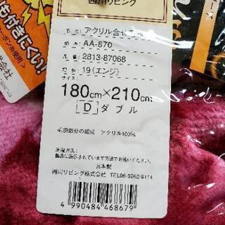 値下げ‼️新品未使用 ダブルサイズ 西川の毛布