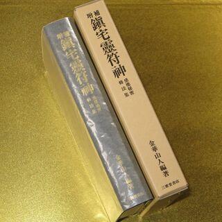 ②金華山人著 増補鎮宅霊符神感応秘密修法集の本を売ります 全51...