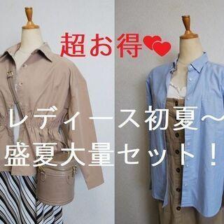 夏物衣料まとめて大量セット!◆M~Lサイズ・極美品のみ◆臼杵市内...