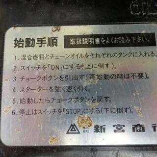中古品 エンジンチェーンソー SHINGU