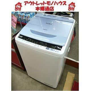 札幌 7kg 洗濯機 日立 2018年製 ビートウォッシュ BW...