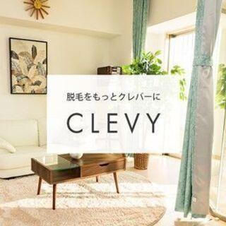 セルフ脱毛サロン CLEVY (クレビー)今なら初月0円キャンペ...