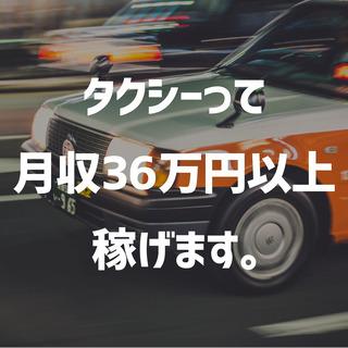 【仕事もプライベートも大事にするなら】ドライバー<二種免許取得費...