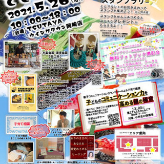 5/26(水)ととマルシェVol.9〜ウイングタウン岡崎内TSU...