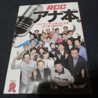 【ネット決済・配送可】RCCアナ本。 アナウンサー24人によるエ...