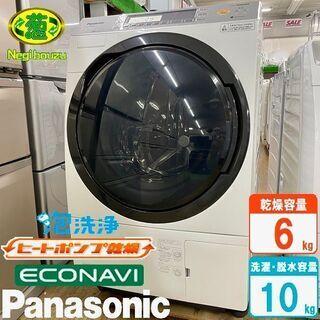 【ネット決済】超美品【 Panasonic 】パナソニック 洗濯...