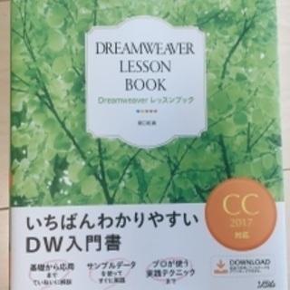 Dreamweaverレッスンブック いちばんわかりやすい…