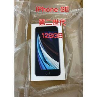iPhone SE2 128gb ホワイト
