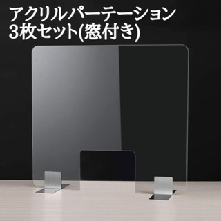 窓付き 透明アクリルパーテーション (600mm×600m…