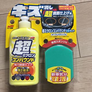 自動車の掃除用品の画像