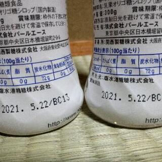 【決定済】オリゴのおかげ - 新潟市
