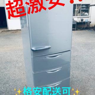 ET380A⭐️ 355L⭐️AQUAノンフロン冷凍冷蔵庫⭐️