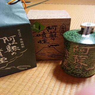 阿蘇の噴煙・古都の煌セット