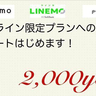 ahamo povo LINEMOへの乗り換えサポート致します。
