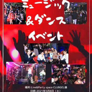 ミュージック&ダンス イベント