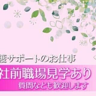 看護サポート★高時給1300円~!無資格・未経験OK★入社前職場...