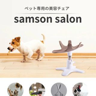 小型犬用 トリミング台