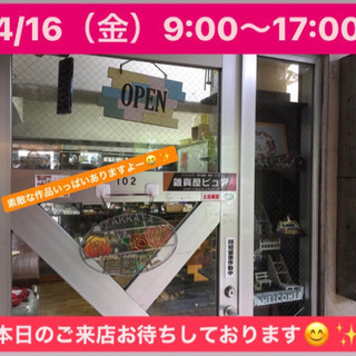 4/16(金)9:00〜17:00