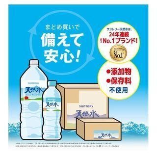 天然水 2L×18本