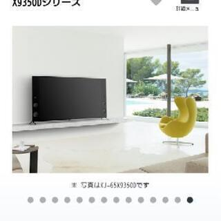 最上位★SONY BRAVIA 65型テレビ KJ-65X935...