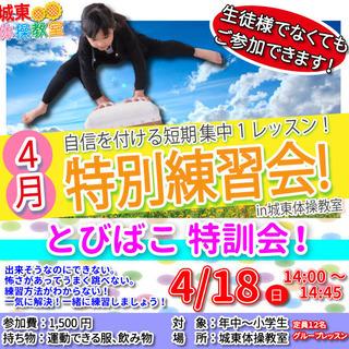 1日短期 跳び箱練習会!