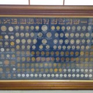 日本の貨幣一覧(明治 大正 昭和)