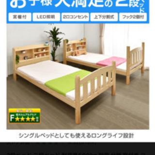 2段ベッド 白 姫系 ナチュラル