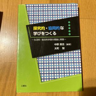 筑波大 教科書 教職