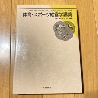 筑波大学 教科書 スポーツ経営学