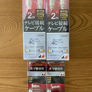 新品】テレビ接続ケーブル(2m)