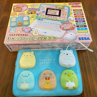 【愛品館江戸川店】マウスできせかえすみっコぐらしパソコン 問い合...