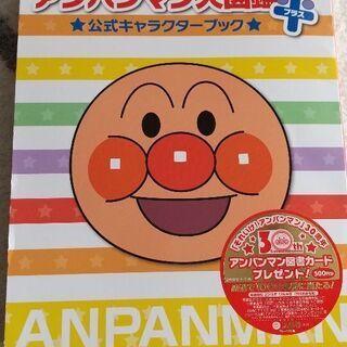 【6月まで】アンパンマン大図鑑プラス