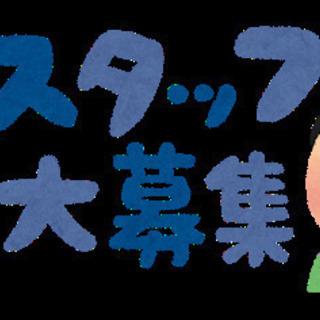 【4/19】登録説明会【3名募集♪】