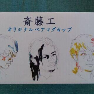 ■新品■非売品■斉藤工 ペアマグカップ