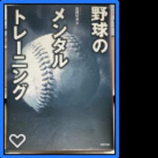 本「野球のメンタルトレーニング」