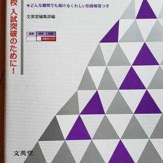 最高水準問題集 高校入試 数学 参考書 問題集