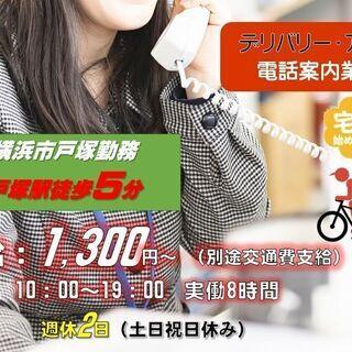 【コールセンター】デリバリーアプリのご案内 横浜市戸塚勤務
